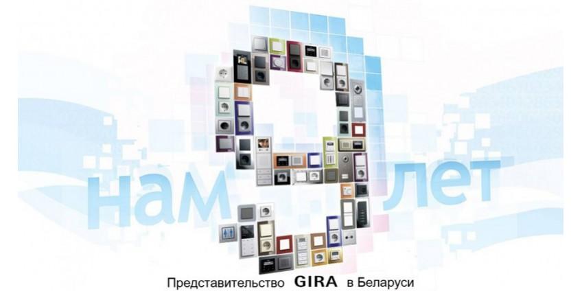 Представительству Gira в Беларуси 9 лет!