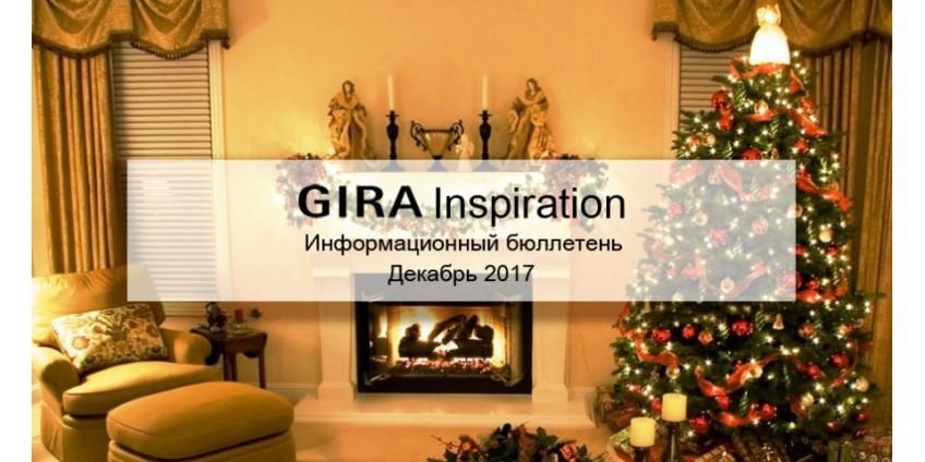 Gira Inspiration информационный бюллетень. Декабрь 2017 г.